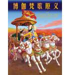 Chinese Bhagavad Gita As It Is