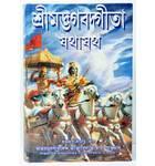 Bengali Bhagavad Gita As It Is