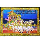"Wall Hanging -- Krishna updesh with Arjun in Kurukshetra (30""x40"")"