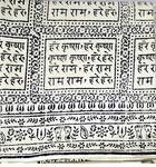 Harinam Chadar Khadi Cotton Cream with Black Print